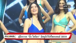 """Download สู่จักรวาล """"นิ้ง โศภิดา"""" มิสยูนิเวิร์สไทยแลนด์ 2018 Video"""
