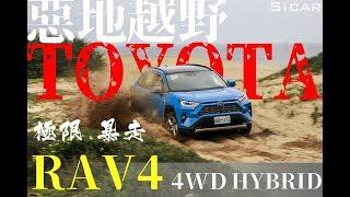 Download 【MONEY錢毅試駕】你絕對沒看過的極限試駕 TOYOTA RAV4 HYBRID 4WD 重度越野 挑戰極限 Video