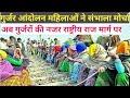 Download गुर्जर आंदोलन राजस्थान||गुर्जर आंदोलन में महिलाएं|| Video