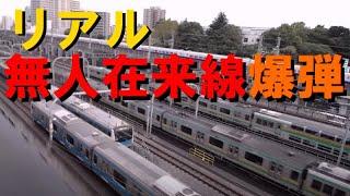 Download 赤羽駅周辺 鉄道ライブカメラ 在来線上り列車全線並走 (無人在来線爆弾)2017/09/13 Video