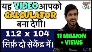 Download 2018 Multiply Short Tricks for Fast Calculation| Multiplication Short Trick Hindi| DSSSB TGT PGT SSC Video