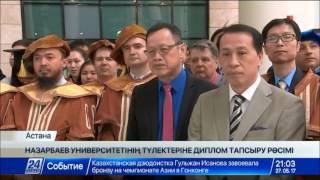 Download Мемлекет басшысы Назарбаев Университеті түлектеріне диплом табыстау салтанатына қатысты Video