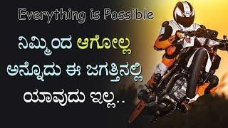Download Everything is possible | Kannada Motivational Video | UCanTV Kannada Video
