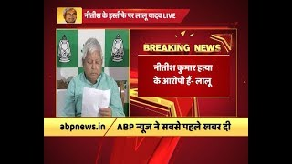 Download FULL SPEECH: Nitish is colluding with BJP, says Lalu Prasad Yadav Video
