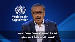 Download Dr Tedros video message for the Ministerial meeting on the road to UHC in the Eastern Mediterranean Video