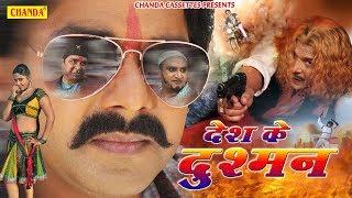 Download देश के दुश्मन || Feat. Pawan Singh, Kajal Raghwani || Bhojpuri Full Movies 2018 || Chanda Cassette Video
