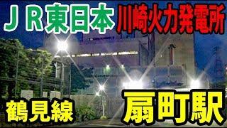 Download 鶴見線の終点は扇町駅だけど線路はまだ伸びる【201806鶴見線13】 Video
