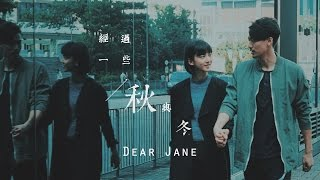 Download Dear Jane - 經過一些秋與冬 Days Gone By Video