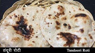Download How To Make Tandoori Roti At Home On Tawa - Tandoori Roti at Home - Tandoori Roti Video