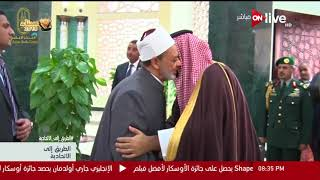 Download الطريق إلى الاتحادية - معتز عبد الفتاح: زيارة محمد بن سلمان لمصر ناجحة..وفيه أدراك مشترك بين البلدين Video
