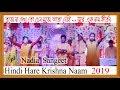 Download তুঝে না দেখু তো চ্যান.. সুরে হরে কৃষ্ণ নাম ! Hindi Hare krishna Naam 2019 ! Nadia sangeet ! Video