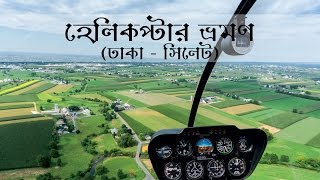 Download Helicopter Tour, Dhaka to Sylhet | Best Video | FULL HD Video