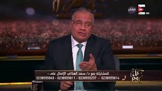 Download كل يوم - فقرة الفكر الديني .. الاربعاء 13 ديسمبر 2017 .. د. سعد الدين الهلالي Video