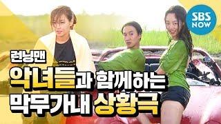 Download SBS [런닝맨] - 악녀들과 함께하는 막무가내 상황극 Video