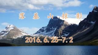 Download 加拿大班夫,贾斯珀和幽鹤国家公园掠影 Video