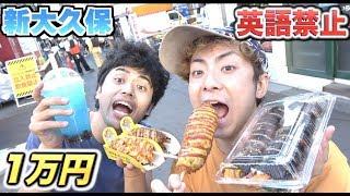 Download 【新大久保】英語禁止で1万円使い切るまで帰れません!! Video