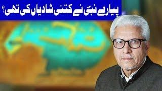 Download Pyary Nabi (S.A.W) Ney Kitni Shadian Ki Thi? - Ilm O Hikmat - 26 November 2017 | Dunya News Video