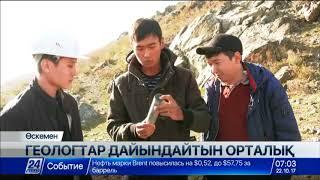 Download ШҚО: геологтарға арналған алғашқы оқу орталығы ашылды Video