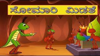 Learn Proverbs in Kannada | Preschool Learning videos | kids