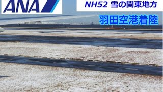Download 2018/01/23 NH52 羽田空港 着陸 B777-300 JA751A Video