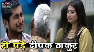 Download Bigg Boss 12 : Deepak Thakur Cried when his father Comes in BB House !! Video