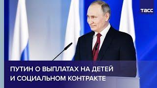 Download Путин о выплатах на детей и социальном контракте Video