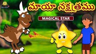 Download Telugu Stories for Kids - మాయా నక్షత్రము | Magical Star | Telugu Kathalu | Moral Stories |Koo Koo TV Video