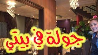 Download جولة في بيتي ، شوفوا بابا شو كان بيعمل !! Video