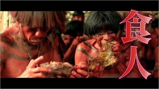 Download イーライ・ロス監督カニバル・ホラー『グリーン・インフェルノ』 日本版予告編 Video