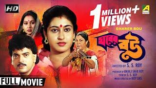 Download Gharer Bou | ঘরের বউ | Bengali Family Movie | Full HD | Chiranjeet Chakraborty, Satabdi Roy Video
