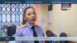 Download Гибель ребенка: В Перми школьница упала с 16 этажа Video
