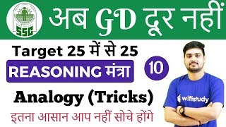 Download 9:00 PM - अब GD दूर नहीं | Reasoning मंत्रा by Hitesh Sir | Day#10 | Analogy Video
