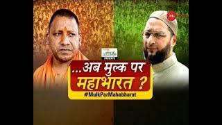Download Taal Thok Ke: Can opposition garner votes by hurling abuses to PM Modi, Yogi Adityanath? Video