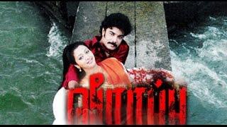 Download Veerappu Tamil Full Movie | Sundar C | Gopika | Prakashraj Video