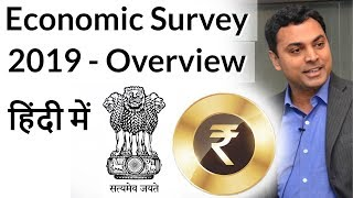 Download Economic Survey 2019 - An overview, Major Highlights and Objectives of Economic Survey 2018-19 Video