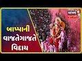 Download Surat: Ganesh Visarjanની ધૂમ, સુરતીલાલાઓ મોજમાં Video