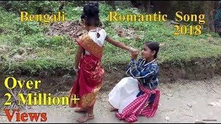 Download Bangla Romantic Song 2017 (propose by two children) Video