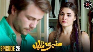 Download Sunehri Titliyan   Episode 26   Turkish Drama   Hande Ercel   Dramas Central Video