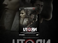 Download U Turn (eng subs) | Mystery Thriller | Dir. of Lucia - Pawan | Feat. Shraddha | Roger Video