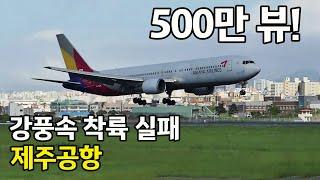 Download PlaneSpotting CJU 강풍속 고어라운드 제주공항 Video