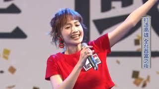 Download 【韓國瑜黃金週】20181117韓國瑜黃金週 歌手表演朱俐靜 Video