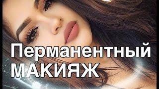 Download Советы Елены Крыгиной Жертвам перманентного макияжа Video