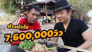 Download แซ่บข้ามโขง!!! ชิมส้มตำท้าวบัวไล สปป.ลาว ″สะแตกแดกตับ″ Video
