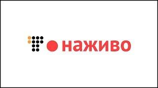 Download Прямий ефір #Громадське / LIVE Video