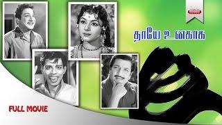 Download Thaye Unakkaga | Full Tamil Movie | Sivaji Ganesan | Sivakumar | Padmini | Yesunathar song Video