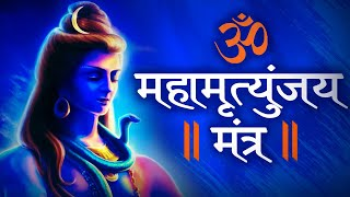 Download Mahamrityunjay Mantra | Powerful Shiv Mantra | Om Trayambakam Yajamahe Video
