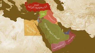 Download التغيرات في خريطة الشرق الأوسط من سايكس بيكو حتى تيران وصنافير Video