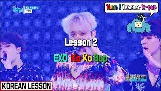 Download [KOREAN CLASS] EXO◈Ko Ko Bop (Lesson 2) Video