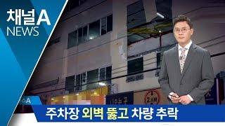 Download 외벽 뚫고 '우당탕'…사고 부르는 주차장 관련법 Video