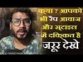 RAP Voice Problem % Style | Solution | GURU BHAI RAPPER | HINDI RAPPERS TIPS GUIDE CLASSES | HOWTO